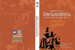 """Islam and Iran:A Historical Study of Mutual Services"" Published in Thai