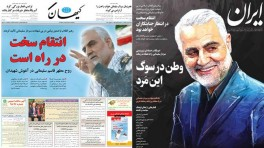 Iranian media react to Quds Force chief assassination